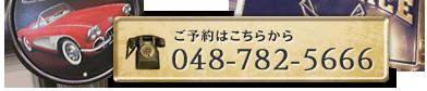 ご予約はこちらから:048-782-5666