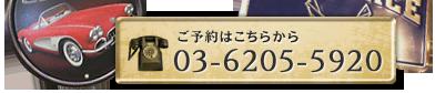 ご予約はこちらから:03-6205-5920
